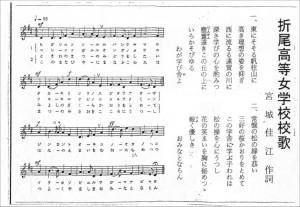 折尾高等女学校校歌